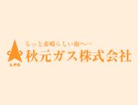 秋元ガス株式会社
