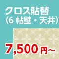 クロス貼替(6帖壁・天井)