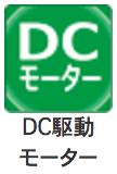 DCモーター