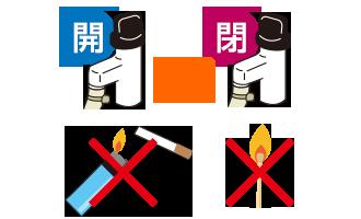 ガスの元栓を閉めてください。火は使わないでください。