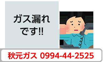 秋元ガス(0994-44-2525)までご連絡ください。