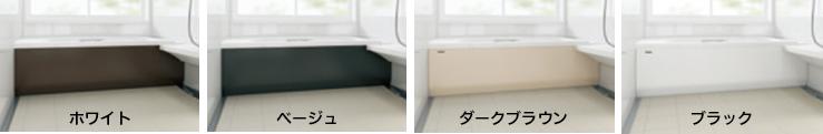 浴槽エプロンカラー