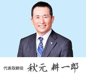 代表取締役 秋元耕一郎