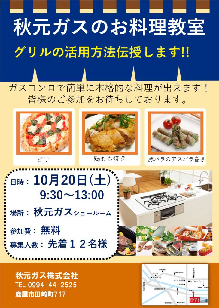 181020cookingのサムネイル