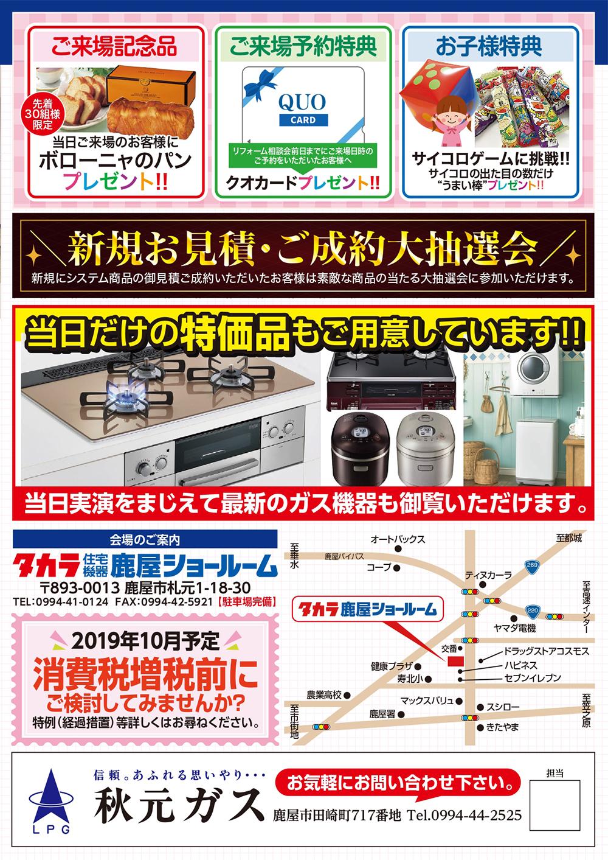 リフォーム相談会-チラシ表