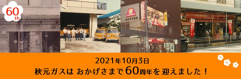 秋元ガス創立60周年